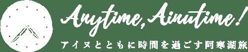 【Anytime, Ainutime!】アイヌとともに時間を過ごす阿寒湖旅